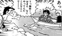 新妻・ユミちゃんを喜ばせる為、つい離れて遊んでしまった梅田君
