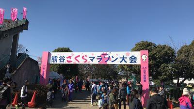 20190324熊谷さくらマラソン大会