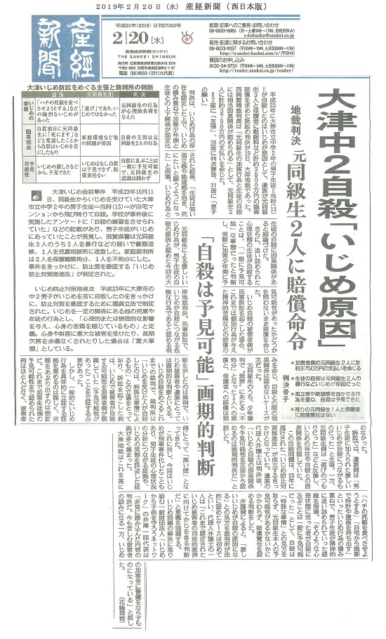 190220 産経新聞(西日本版)