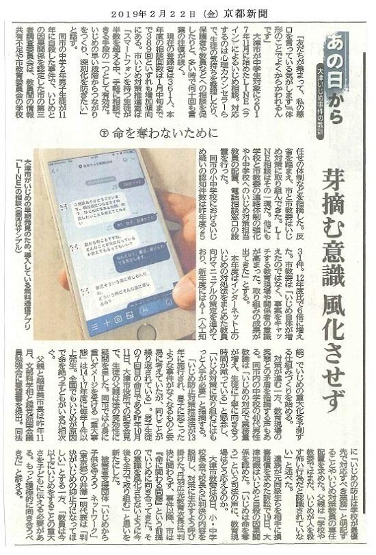 190222 京都新聞
