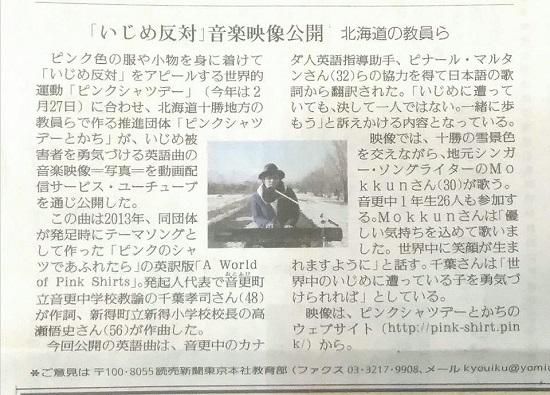190320 ピンクシャツデーとかち読売新聞0302記事