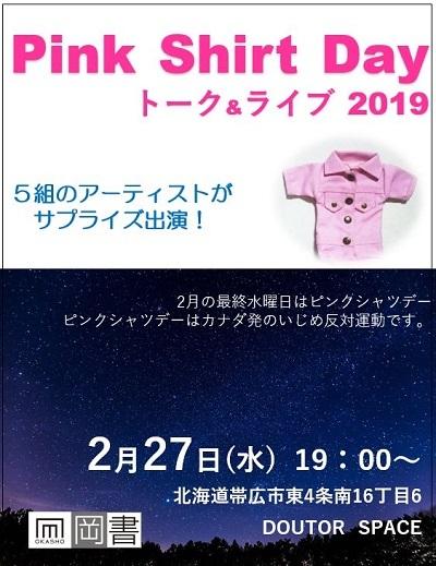 190320 0227ピンクシャツデーとかち