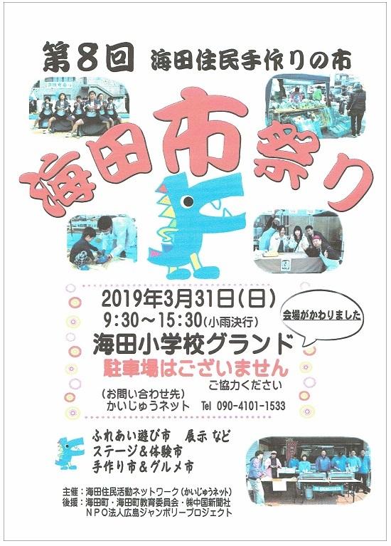 190329 海田市祭り20190331