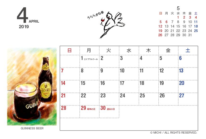 sake_no_koto_calendar-2019_4月