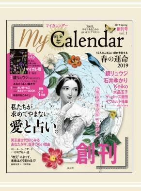 IMG_20190323_My Calendar