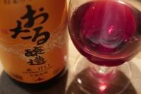 BL190331おたるワイン&白濁1IMG_0236