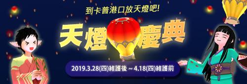 天灯祭り・台湾201903
