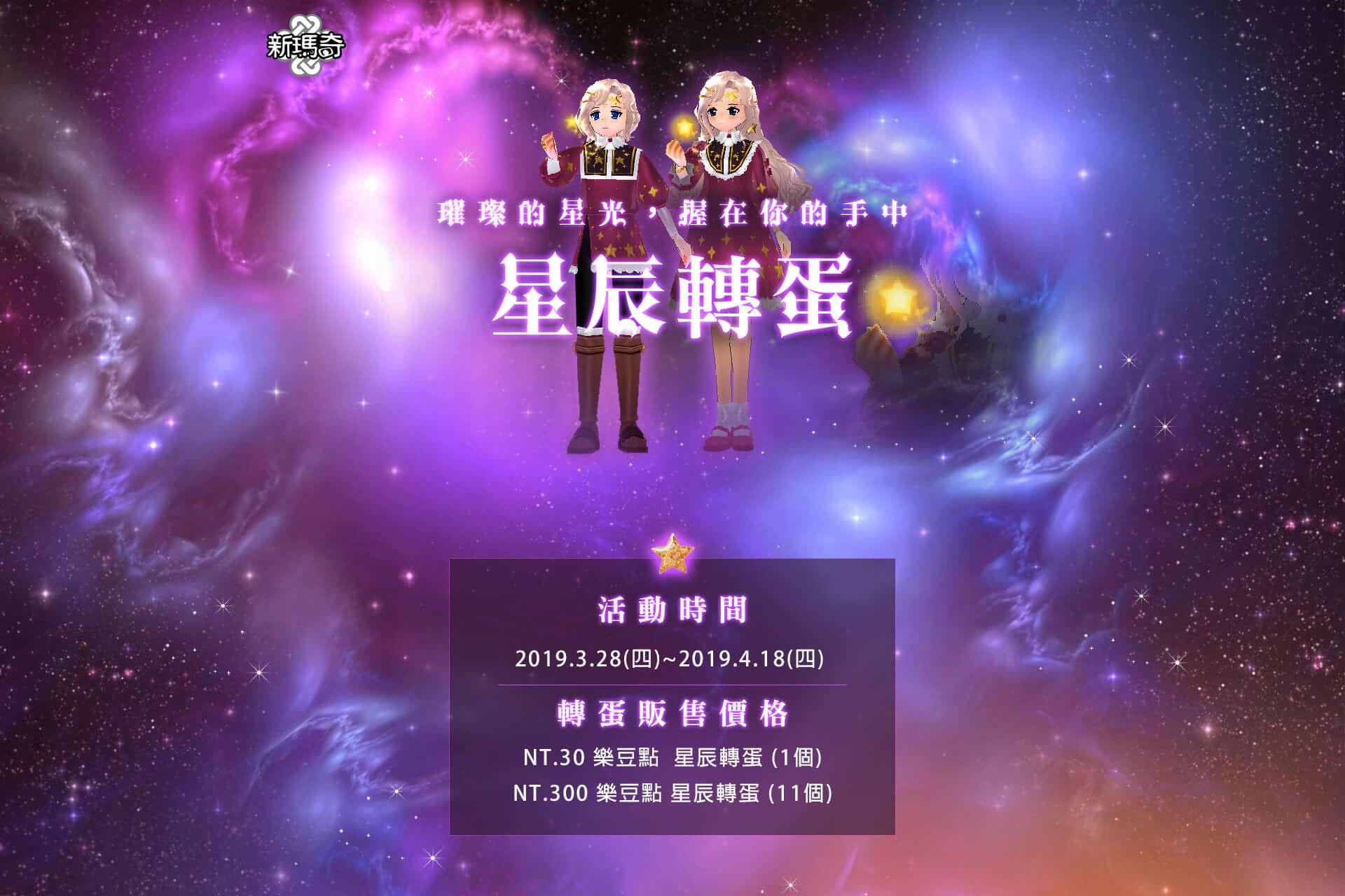 台湾マビ201903-01