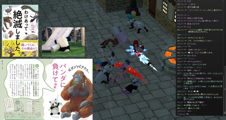 第4回パンダの集会06