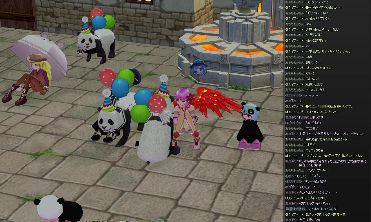第4回パンダの集会09
