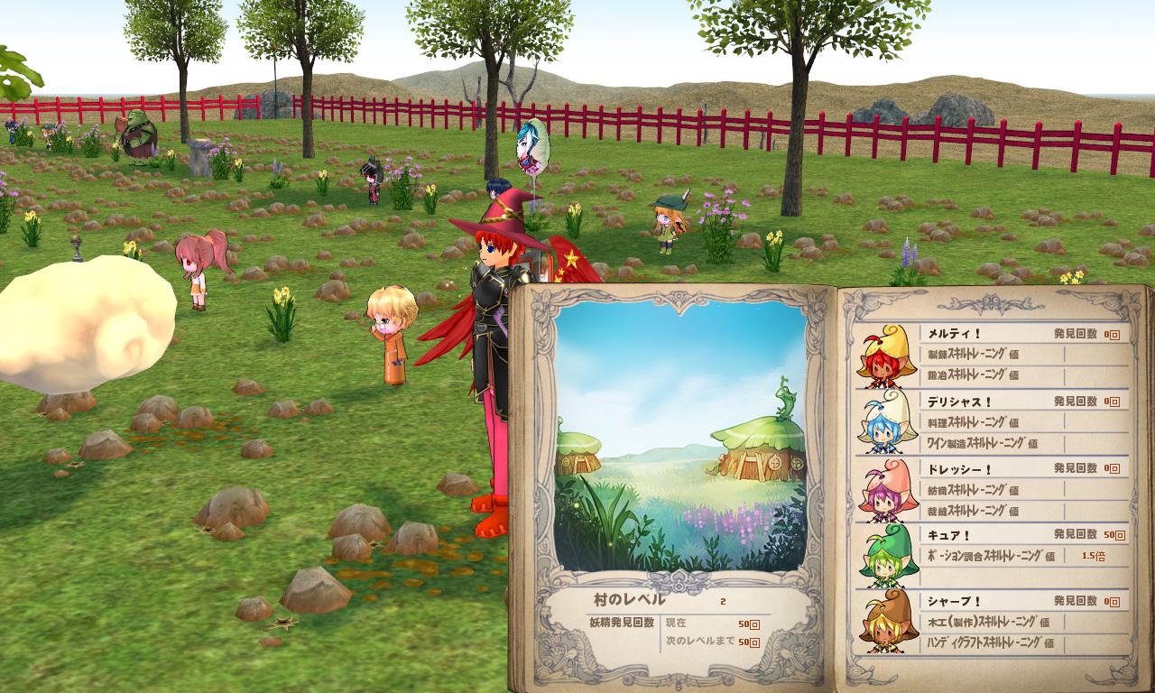 妖精イベント・キュア終了・村レベル2