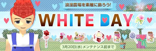 ホワイトデーイベント・バナー