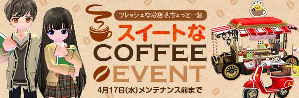 バナー・スイートコーヒー