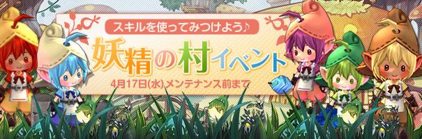 妖精イベント・バナー