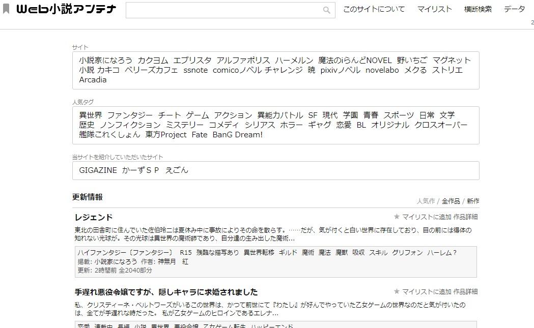 雑記】Web小説アンテナがオープン - まろでぃの徒然なる雑記@Web小説紹介