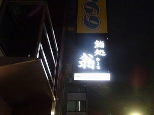 翁寿司@御徒町 (1)