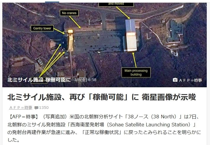 北ミサイル基地