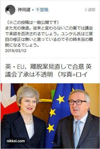 EU離脱見直し