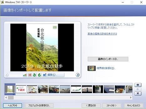 1 プロジェクトファイルで写真を配置 タイトル追加