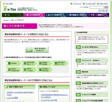 1 e-Taxのパソコン画面