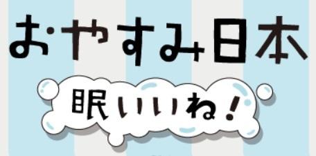 おやすみ日本 2019 つぼ