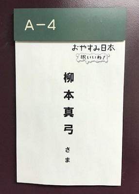 おやすみ日本2019 ツボ 安眠