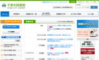 千葉市図書館のホームページ