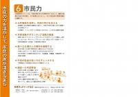 市民ネットワークちば政策集5ページ