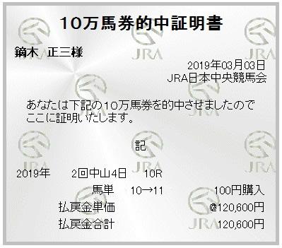 20190303nakayama10Rumatan.jpg