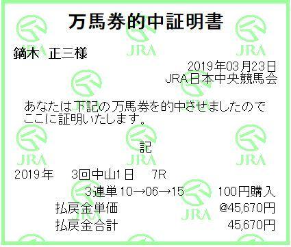 20190323nakayama7r3rt.jpg