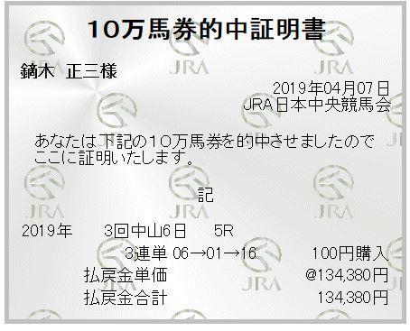 20190407nakayama5r3rt.jpg