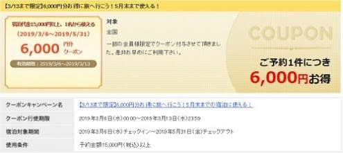じゃらん6000円クーポン
