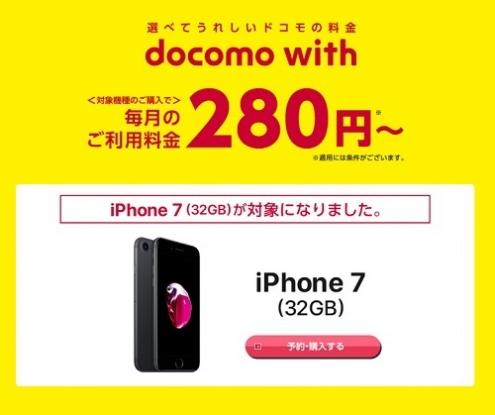 docomo with iPhone7一括ゼロ円