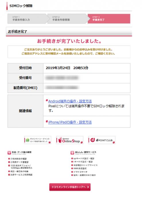 SIMフリー化手順⑧