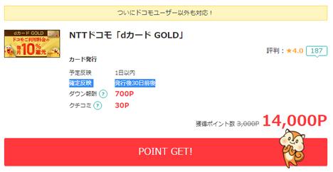 NTTドコモ「dカード GOLD」も、申し込みだけでモッピーから14,000P