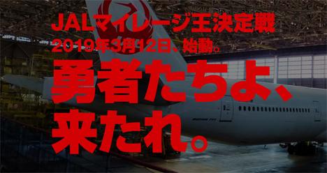 JALは、JALのマイレージ知識No