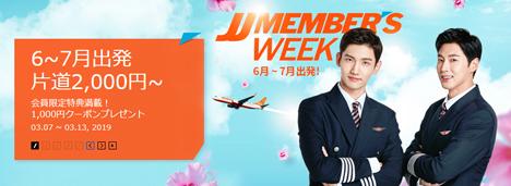 チェジュ航空は、日本~韓国線が片道2,000円~の日本路線などが対象の「JJ MEMBER'S WEEK」を開催!