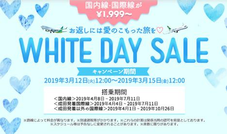 春秋航空は、国内線・国際線が1,999円~の「WHITE DAY SALE」を開催!
