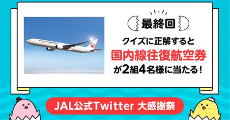 JALは、Twitter大感謝祭の最終回「JAL羽田空港編」を開催、商品はJALグループ国内線往復航空券!