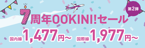 ピーチは、就航7周年記念で「7周年OOKINI!!セール」第2弾を開催、国内線1,477円、国際線1,977円~!