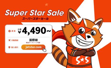 ジェットスターは、国際線が片道4,490円~の「スーパースターセール」を開催!