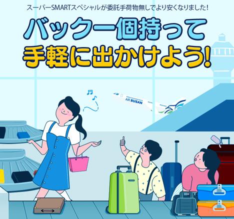 エアプサンは、釜山・大邱行きが片道1,500円~の「バック一個持って手軽に出かけよう!」セールを開催!