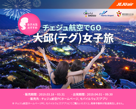 チェジュ航空は、東京(成田)~大邱線が片道2,000円~の女子旅セールを開催、オヤジでも購入可能!