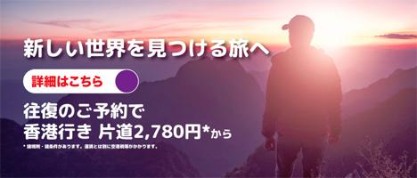 香港エクスプレス航空は、往復の予約で香港行きが片道2,780円~のセールを開催!