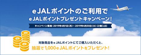 JALは、e JALポイント利用で、e JALポイントがプレゼントされるキャンペーンを開催!