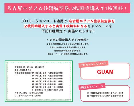 ティーウェイ航空は、グアム線往復航空券2名同時購入で、1名分が無料になるキャンペーンを開催!