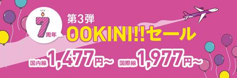 ピーチは、「7周年OOKINI!!セール」第3弾を開催、国内線1,477円、国際線1,977円~!