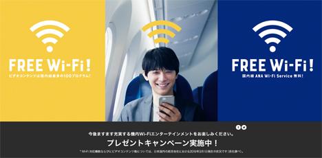 ANAは、国内線往復航空券がプレゼントされる、 フォロー&RTキャンペーンを開催しています!
