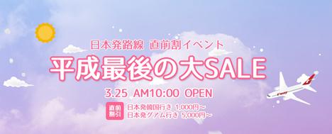 ティーウェイ航空は、日本発着~韓国行きが1,000円~、グアム行きが5,000円~の大セールを開催!