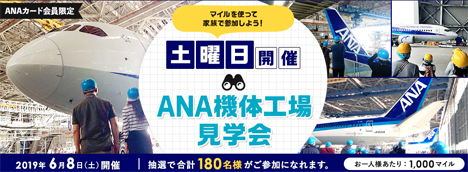 ANAは、マイルを使って家族で参加できる、土曜日開催「ANA機体工場見学会」を実施!